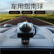 Car Car Guide ball free self-induction guide ball Compass Compass Compass car ornaments