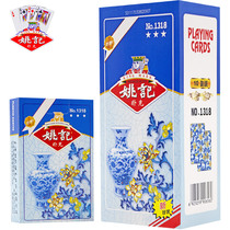 Yao Kee playing cards blue and white porcelain Shanghai original wholesale adult landlords card box clearance 100 1318