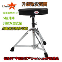 Livehouse drum set childrens adult drum universal stool jazz drum electronic drum professional bench