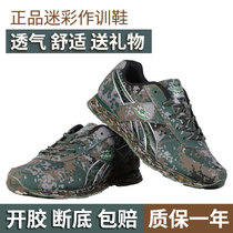 Authentic New 07A camouflage training shoes mens outdoor sports light running shoes training breathable mesh training liberation shoes