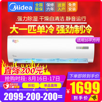 Midea air conditioning large 1 HP P single Cold home wall-mounted silent air conditioning hook KF-26GW Y-DH400 (D3)