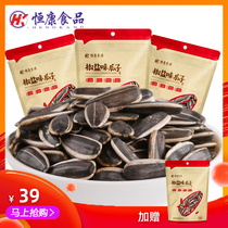 Heng Kang salt and pepper seeds 100g*10 bags of small package caramelized pecan flavor sunflower seeds snacks roasted seeds and nuts