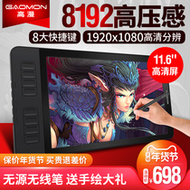 High diffuse GM116HD digital screen hand-painted screen computer drawing screen painting hand-painted screen LCD tablet