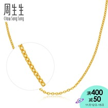 Zhou shengsheng gold gold gold necklace womens gold jewelry product chain 09257N price