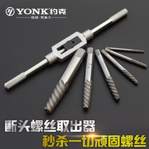 Chrome molybdenum steel 6PCS broken head screw extractor four points six points 1 inch 1 2 inch faucet triangle valve extractor