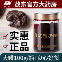 (Affordable large tank 100g) 3 Send 1 aodong Changbai Ganoderma lucidum spore powder