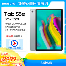 (New first sale) Samsung Samsung SM-T720 TAB S5E 2019 light Tablet 10 5 inches