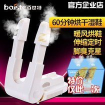 Bai shite drying shoes timer telescopic deodorant dry shoes warm shoes dryer hot shoes hot shoes new