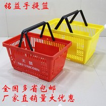 Supermarket shopping basket plastic shopping basket basket hand basket buy food shopping basket KTV plastic basket