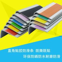 Thickening kindergarten staircase anti-slip strip PVC plastic wrapping strip step edge stripe floor anti-slip strip stepping