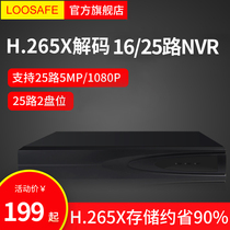 Longshian H 265x Network hard disk video recorder 5 million HD 16 25 road monitoring hard disk NVR4 Road host