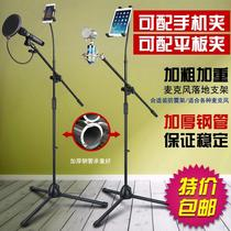 Mobile phone KTV microphone stage singing boom floor outdoor professional microphone stand lifting floor stand K song
