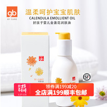gb good child calendula baby emollient oil Baby Touch Massage Oil child nourishing skin care oil 120ml