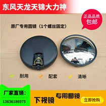 Suitable for Dongfeng Tianlong Tian Kam Hercules in front of the rearview mirror before the mirror round mirror with round mirror vision