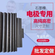 High purity graphite electrode Rod Spectra pure graphite electrode carbon rod electrode conductive graphite rod custom processing