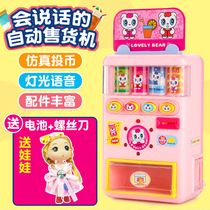 Childrens vending machine candy drink vending machine toys 3-6 years old girls talking coin vending machine