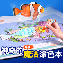 AR painting music Tu Tu music 4d children painting picture book coloring the baby suit depicts 3D baby early education