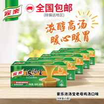 Home broth treasure old hen 128g * 5 boxed soup concentrate home convenience authentic fast food soup affordable