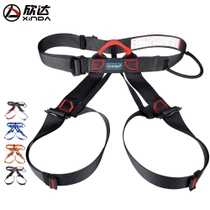 Xin Da outdoor climbing safety belt downhill protection climbing safety belt half height empty seat belt safety belt equipment