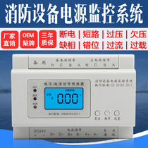 Fire power monitoring system module voltage and current signal sensor equipment power status monitor