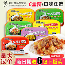 Macro green Self-Heating rice 320g*6 lazy fast food convenience products self-heating rice self-cooking convenience instant fast food