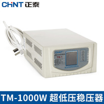 Zhengtai ultra low voltage regulator TM-1000w single-phase 220v automatic home computer refrigerator regulator 220v