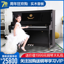 Haizi man 125AF high-end classical upright real pianist adult professional grade solid wood playing brand piano
