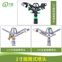 1 inch 360 degree irrigation plastic rotary nozzle zinc alloy fruit tree farmland mining area tea garden lawn sprinkler irrigation equipment