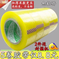 (5 package) Large Volume Express transparent sealing sealing packing tape width 3 5 4 2 4 5cm tape