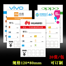 The new double-sided price tag price tag Huawei 4G label mobile phone shop price tag label paper 20 12x8 custom