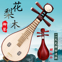 Pear wood liuqin water polished wood colored pear wood liuqin Learn to play test class Liuqin national musical instruments