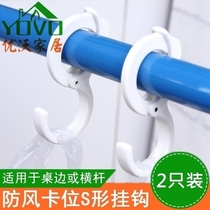 KM windproof card Hook s hook table side cross bar trace nail hook multi-function card s type glove hook 2 pack