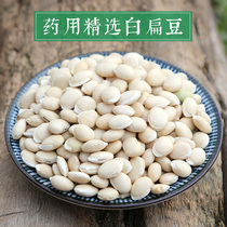 Medicinal white beans dampness porridge farm premium large white beans large grain new goods can be fried Chinese herbal medicine 500g grams