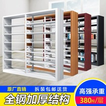 and Han Steel Bookshelf Bookstore School Library Bookshelf single-sided data frame file rack Reading Room Bookshelf Iron