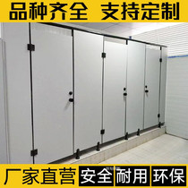 Hotel office building school dormitory public toilet toilet partition door shower room anti-Bate waterproof fire baffle