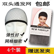 Hair net wig mesh set fixed sleeping hair anti-disorder pressure cap cos intranet mesh yarn to keep the hairstyle high bullet.