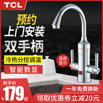 TCL electric faucet kitchen Bao speed hot water heating double handle instantaneous water heater small household
