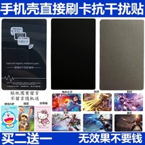Ferrite anti-magnetic stickers mobile phone interference anti-magnetic stickers shielding stickers bus card anti-magnetic stickers octopus mobile phone brush