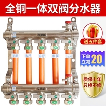 Large flow to warm the water separator home all copper one heating water separator geothermal pipe valve accessories Iris