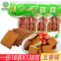 Emblem highlights five flavor stir-fry tea dry 138gx18 bag instant tofu dry vegetarian fragrant dried bean products Anhui specialty