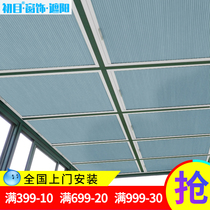 First roof sun room sunshade sunscreen insulation roof curtain honeycomb ceiling curtain glass roof canopy shade