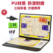 Basketball Tactical Board football tactical board magnetic board rewritable three fold trainer board game training equipment