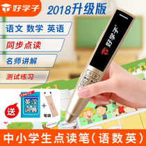 Good students primary and secondary school students point reading pen English textbook Synchronous teaching edition junior high School textbook point reading Machine