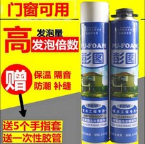 Polyurethane foam gel filler foaming and door and window seam expansion glue large capacity 900g filled waterproof self-injection