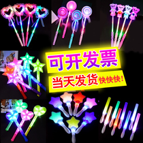 Glowing fluorescent stick concert proplargen fluorescent star flash magic fairy bar childrens small toy batch.