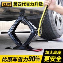 Car jack car with car jack car tire changing tool dedicated hydraulic gold roof horizontal tons