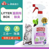 8in1 natural miracle cat toilet cat litter Basin cat litter companion deodorant tropical floral pet to cat urine taste