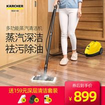 Karcher Germany Karcher household high temperature and high pressure steam cleaning machine Kach steam mop cleaning machine SC2