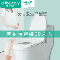 Japan allobaby disposable toilet mat maternal travel postpartum toilet seat cushion paper waterproof 30 piece into