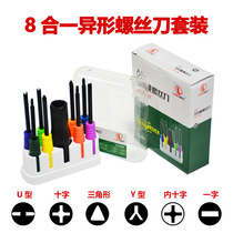 8-in-one special-shaped screwdriver set Y-shaped U-shaped triangle inner cross word inverted plum screwdriver screwdriver